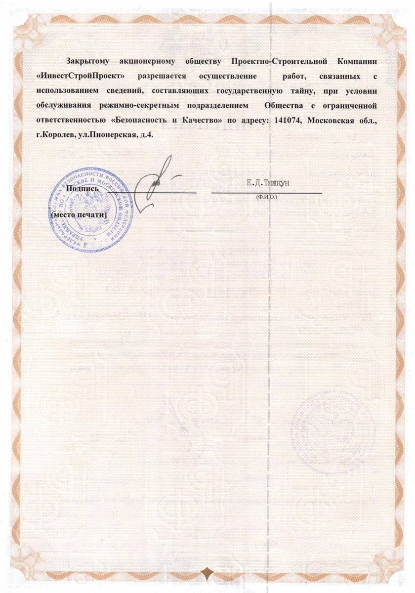 Лицензия ФСБ - обратная сторона